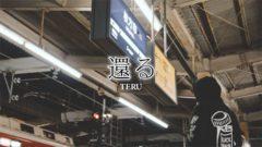 TERU / 還る (Track by illr)