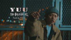 YUU / 衝動と解放 (Track by 呼煙魔)
