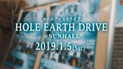 HOLE EARTH DRIVE @SUNHALL 【イメージPV】