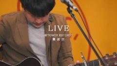 南努 – Dreamer (インストアライブ in タワーレコード難波店)