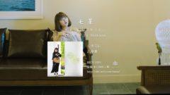 七菜 1st Single「キミに」Trailer