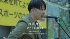 南努 – 国歌斉唱(国歌独唱) / レスリング応援歌「Dreamer」