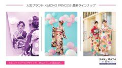 振袖の人気ブランド「2019-2020 KIMONO PRINCESS」/ 佐沼屋呉服店