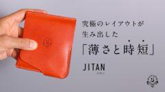 【HUKURO】究極のレイアウトで「薄さと時短」を実現した財布、JITAN