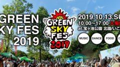 GREEN SKY FES 2019