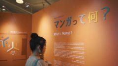 メインギャラリー・常設展示「マンガって何?/ What is Manga?」(2020年度)紹介CM